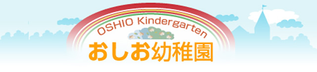 おしお幼稚園